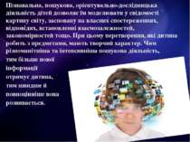 Пізнавальна, пошукова, орієнтувально-дослідницька діяльність дітей дозволяє ї...
