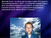Дитячий мозок – це орган, що поглинає майже 90% енергії у тіла новонародженог...