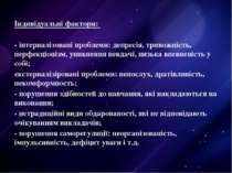Індивідуальні фактори: - інтерналізовані проблеми: депресія, тривожність, пер...