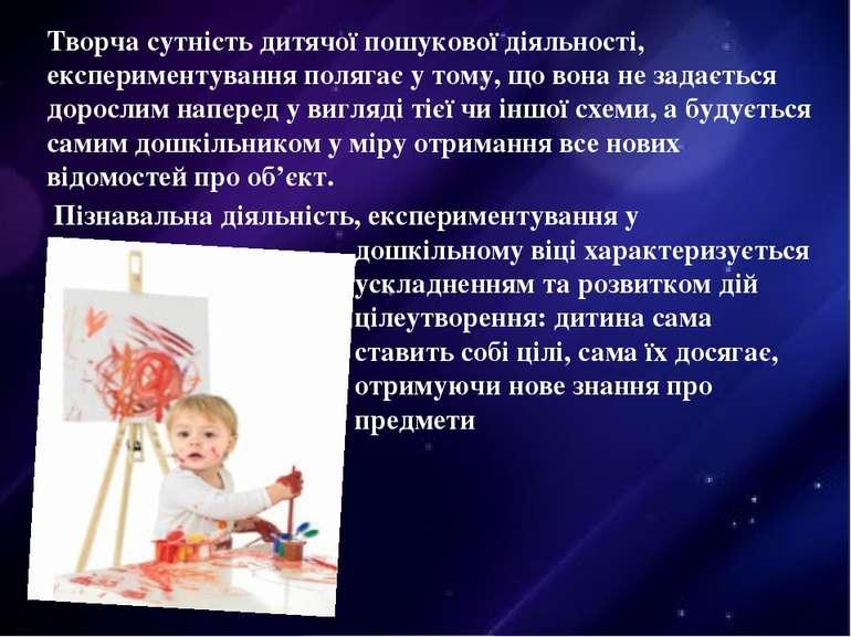 Творча сутність дитячої пошукової діяльності, експериментування полягає у том...