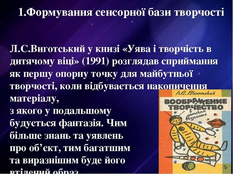 Л.С.Виготський у книзі «Уява і творчість в дитячому віці» (1991) розглядав сп...