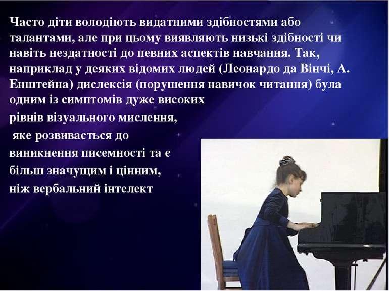 Часто діти володіють видатними здібностями або талантами, але при цьому виявл...