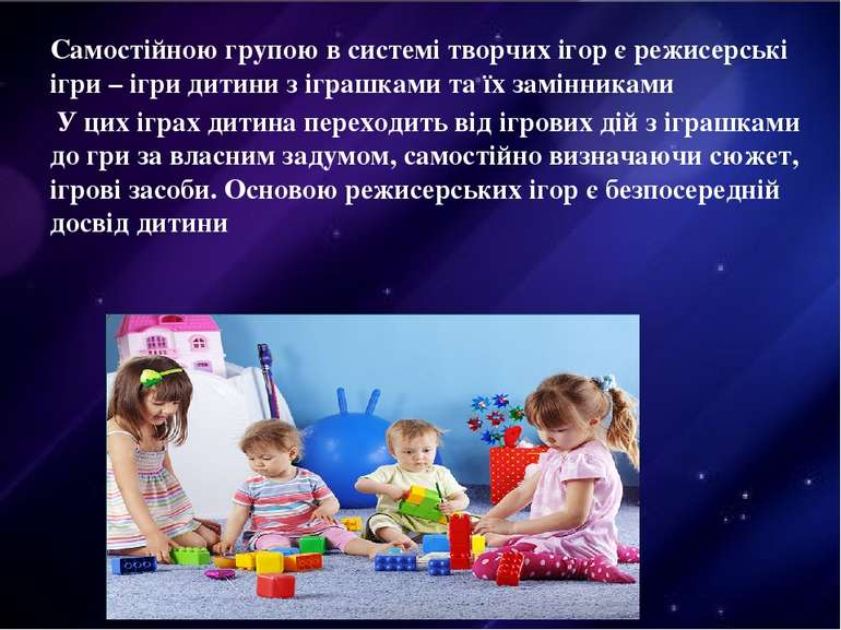 Самостійною групою в системі творчих ігор є режисерські ігри – ігри дитини з ...