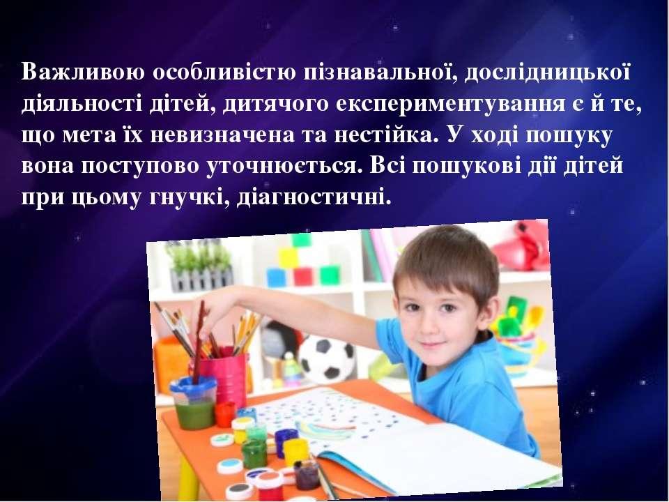 Важливою особливістю пізнавальної, дослідницької діяльності дітей, дитячого е...