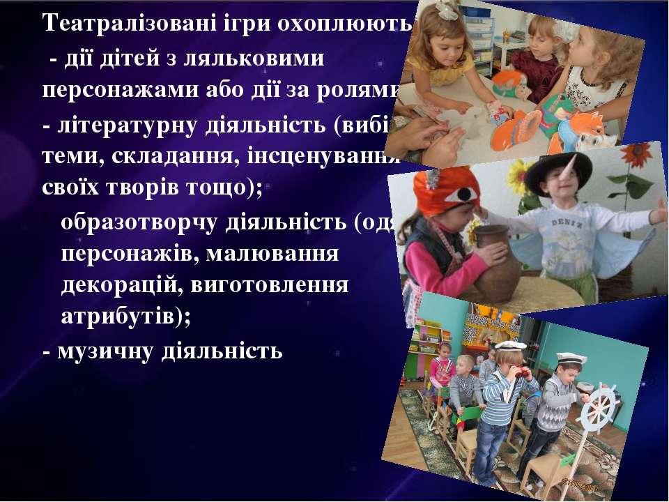 Театралізовані ігри охоплюють: - дії дітей з ляльковими персонажами або дії з...