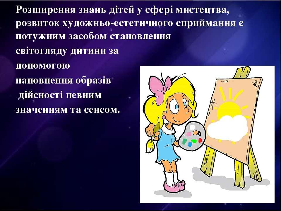 Розширення знань дітей у сфері мистецтва, розвиток художньо-естетичного сприй...