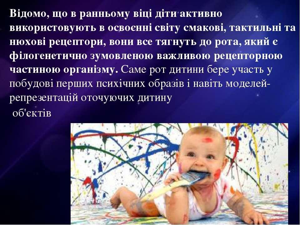 Відомо, що в ранньому віці діти активно використовують в освоєнні світу смако...