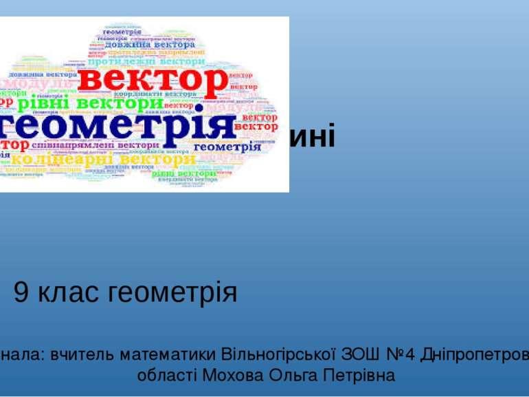 Вектори на площині 9 клас геометрія Виконала: вчитель математики Вільногірськ...