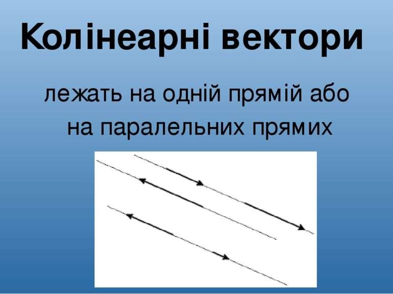 лежать на одній прямій або на паралельних прямих Колінеарні вектори