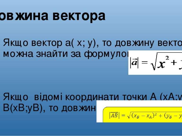 Довжина вектора Якщо вектор а( х; у), то довжину вектора можна знайти за форм...
