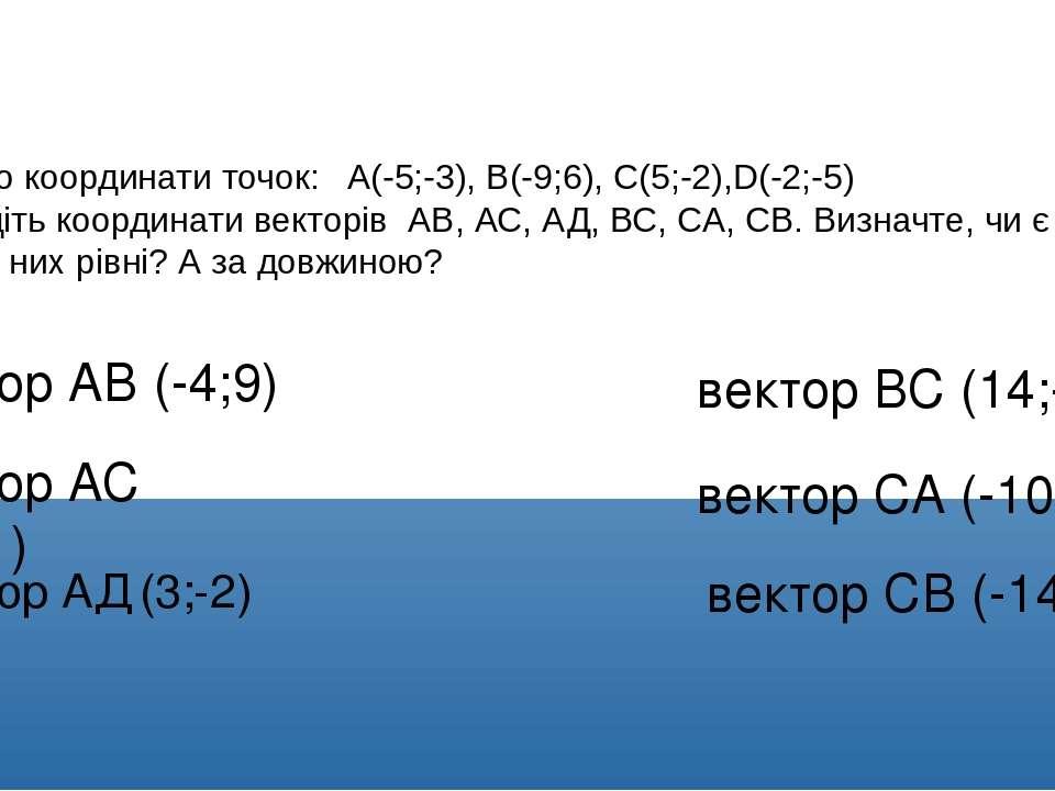 Практичний блок «Перевір себе» Маємо координати точок: A(-5;-3), B(-9;6), C(...
