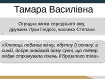 Тамара Василівна Огрядна жінка середнього віку, дружина Луки Гнідого, коханка...