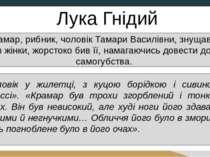 Лука Гнідий Крамар, рибник, чоловік Тамари Василівни, знущався з жінки, жорст...