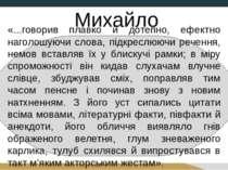 Михайло Світозаров «...говорив плавко й дотепно, ефектно наголошуючи слова, п...