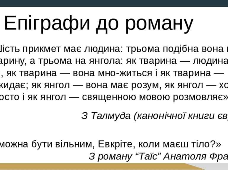 Епіграфи до роману «Шість прикмет має людина: трьома подібна вона на тварину,...