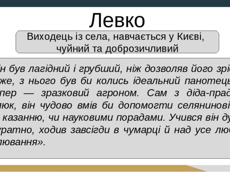Левко Виходець із села, навчається у Києві, чуйний та доброзичливий «Він був ...