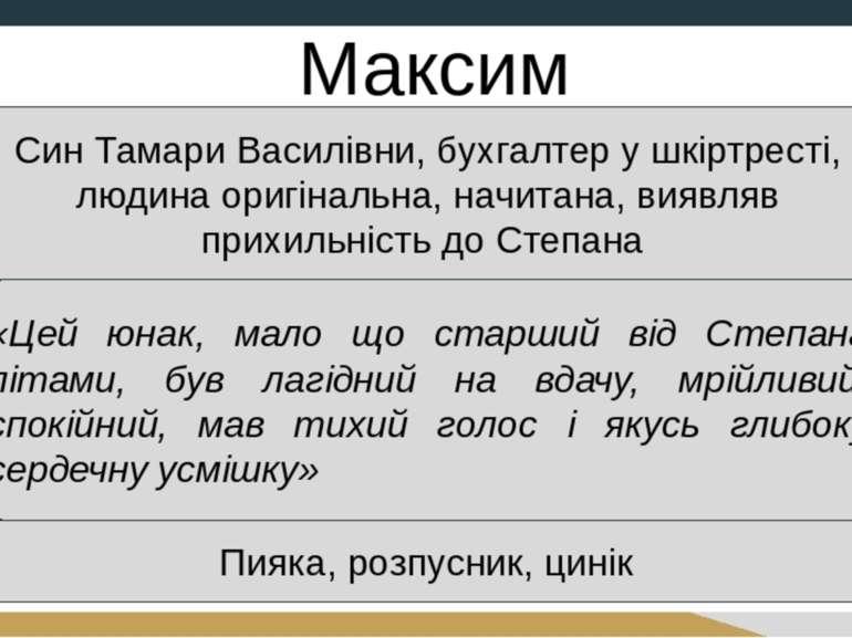 Максим Син Тамари Василівни, бухгалтер у шкіртресті, людина оригінальна, начи...