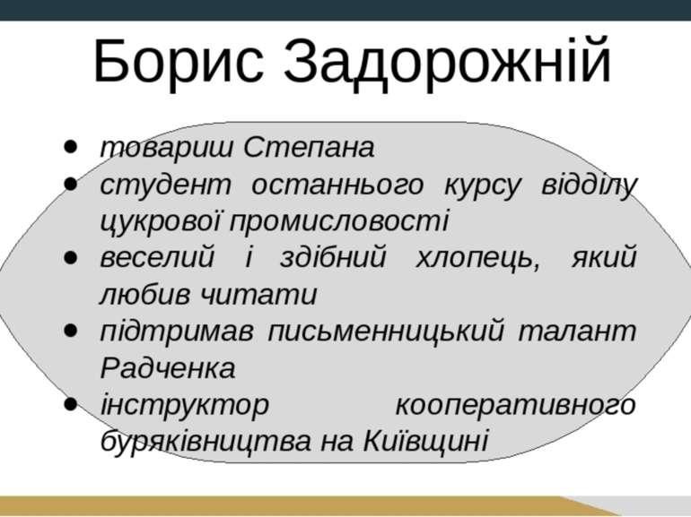 Борис Задорожній товариш Степана студент останнього курсу відділу цукрової пр...
