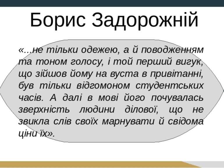 Борис Задорожній «...не тільки одежею, а й поводженням та тоном голосу, і той...