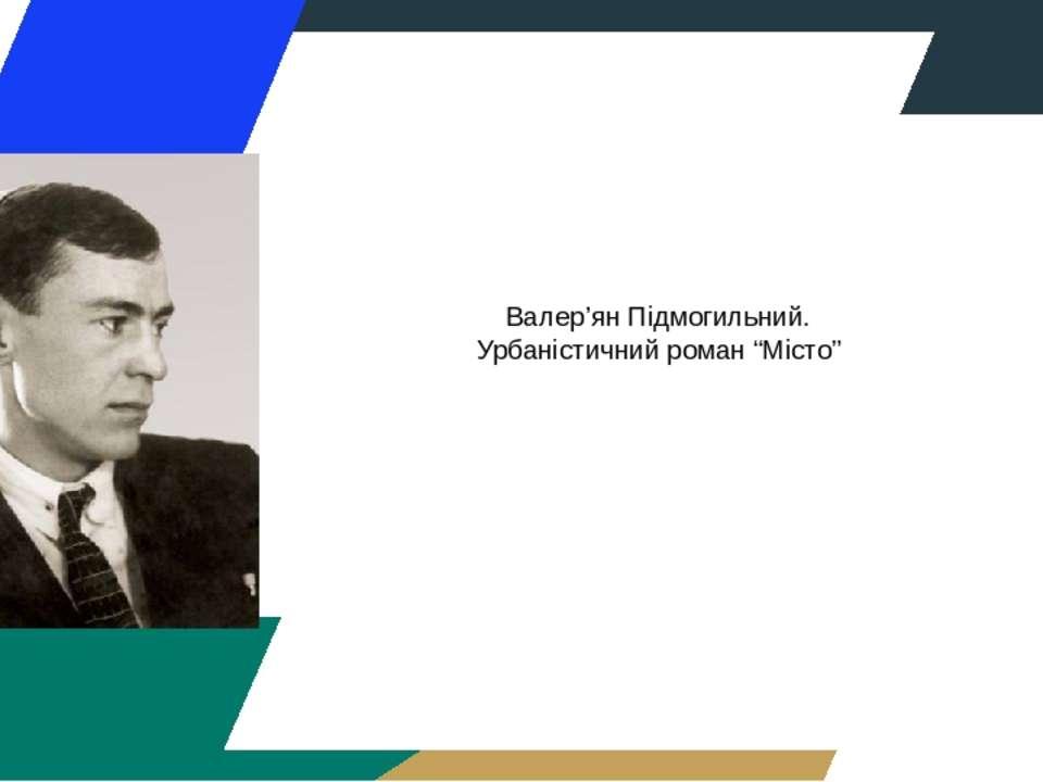 """Валер'ян Підмогильний. Урбаністичний роман """"Місто"""""""