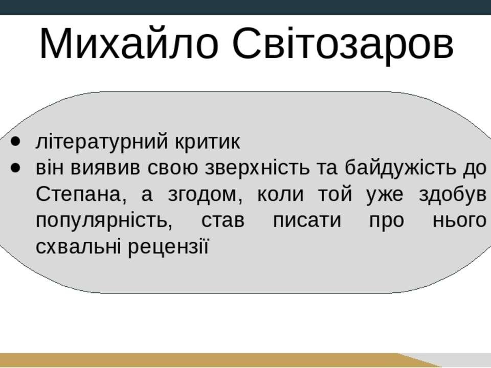 Михайло Світозаров літературний критик він виявив свою зверхність та байдужіс...