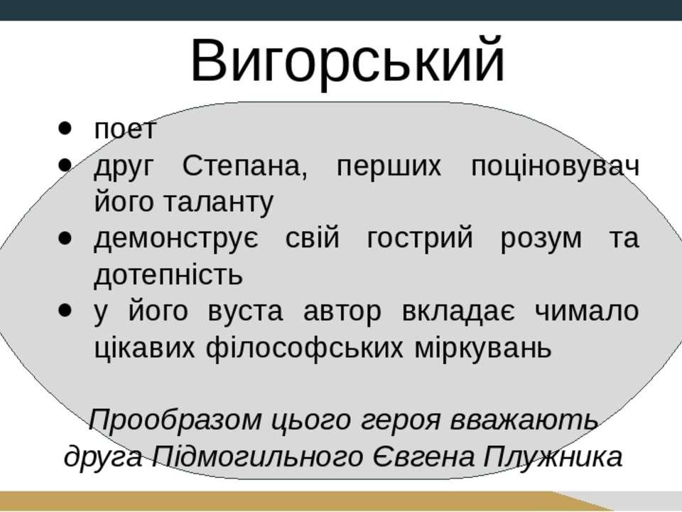Вигорський поет друг Степана, перших поціновувач його таланту демонструє свій...
