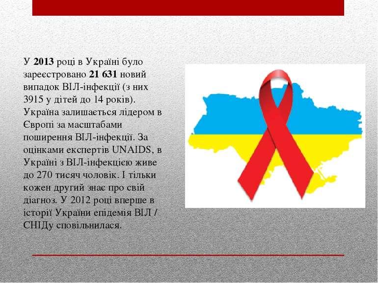 У 2013 році в Україні було зареєстровано 21 631 новий випадок ВІЛ-інфекції (з...