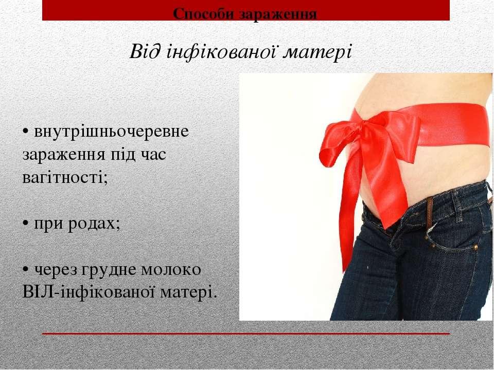 • внутрішньочеревне зараження під час вагітності; • при родах; • через грудне...
