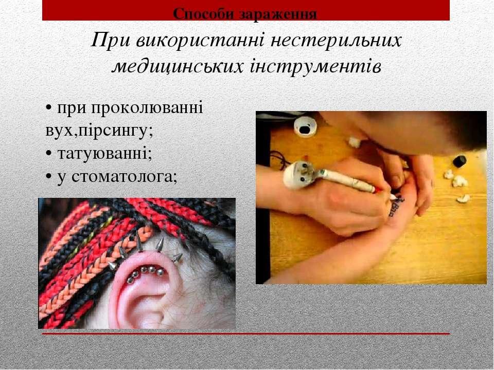 При використанні нестерильних медицинських інструментів • при проколюванні ву...