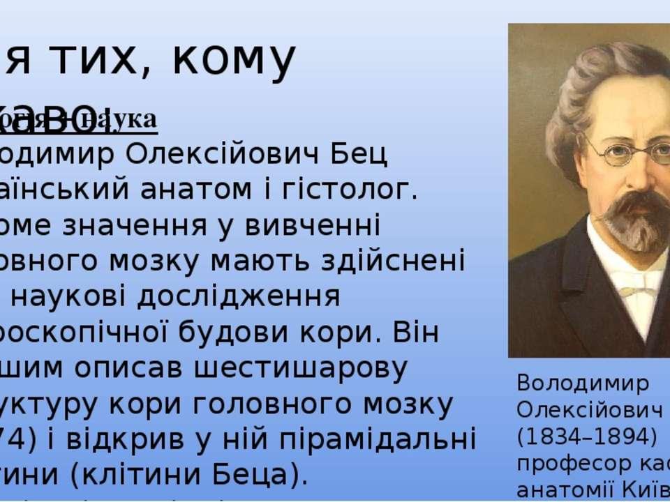 Для тих, кому цікаво: Біологія + наука Володимир Олексійович Бец український ...