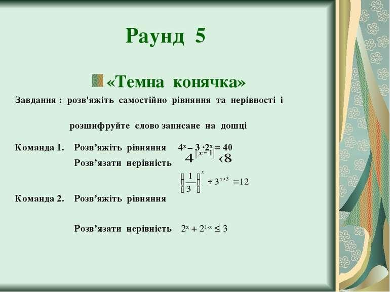 Раунд 5 «Темна конячка» Завдання : розв'яжіть самостійно рівняння та нерівнос...