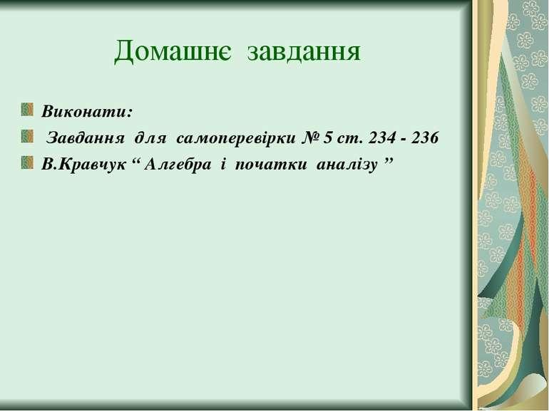 Домашнє завдання Виконати: Завдання для самоперевірки № 5 ст. 234 - 236 В.Кра...