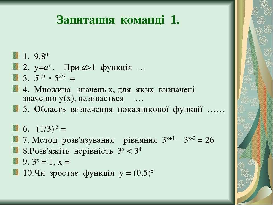 Запитання команді 1. 1. 9,80 2. у=ах . При а>1 функція … 3. 51/3 · 52/3 = 4. ...