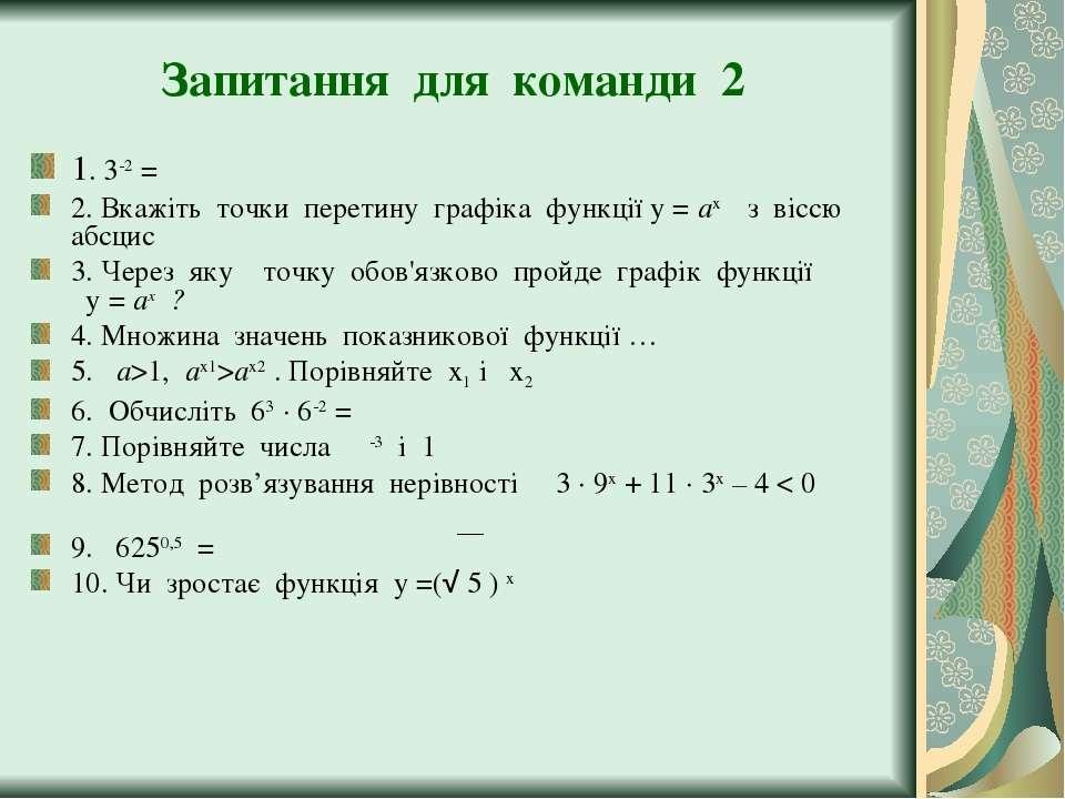 Запитання для команди 2 1. 3-2 = 2. Вкажіть точки перетину графіка функції у ...