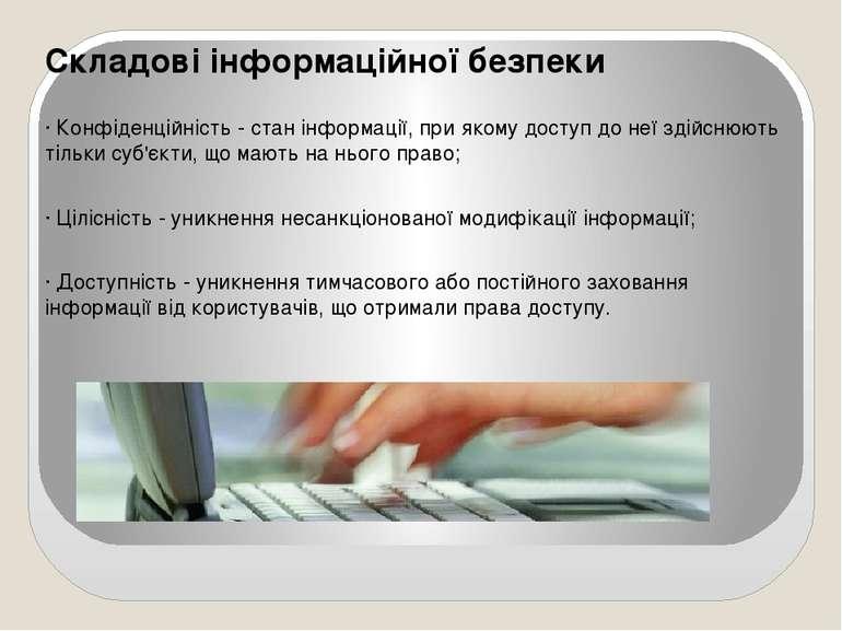 Складові інформаційної безпеки · Конфіденційність - стан інформації, при яком...