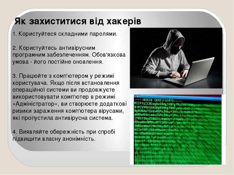 Як захиститися від хакерів 1. Користуйтеся складними паролями.  2. Користу...