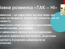 Мовна розминка «ТАК – НІ» Займенник – це самостійна частина мови, яка вказує ...