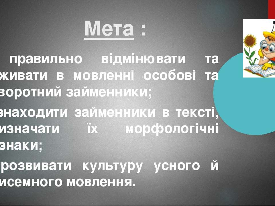Мета : правильно відмінювати та вживати в мовленні особові та зворотний займе...