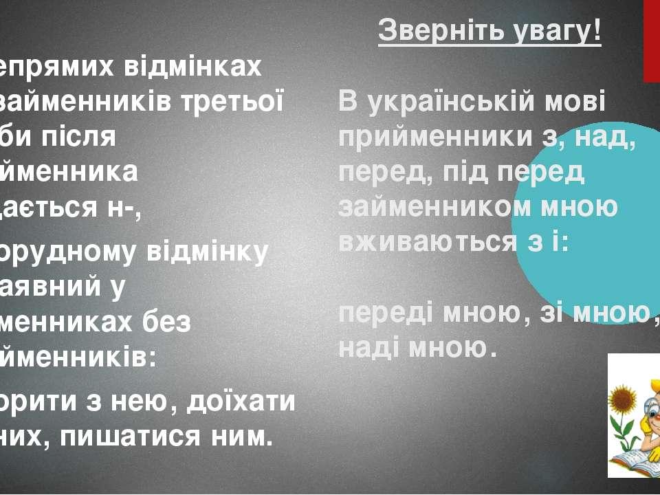 Зверніть увагу! В українській мові прийменники з, над, перед, під перед займе...