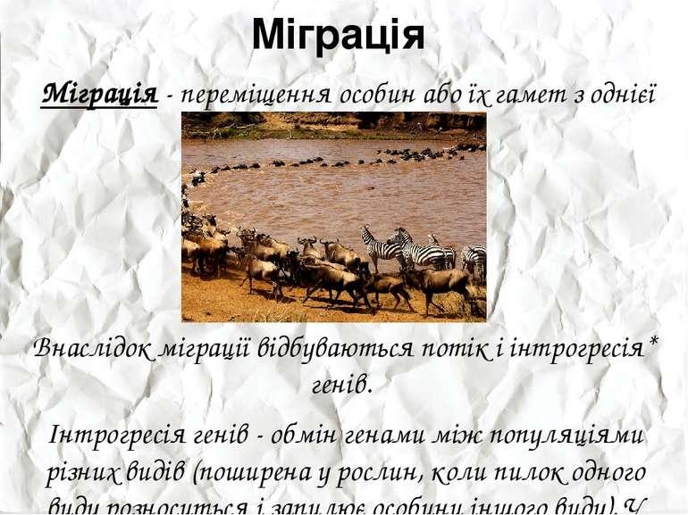 Міграція Міграція - переміщення особин або їх гамет з однієї популяції в іншу.