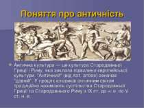 Поняття про античність Антична культура — це культура Стародавньої Греції і Р...