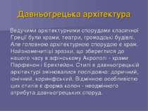 Давньогрецька архітектура Ведучими архітектурними спорудами класичної Греції ...