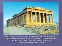 Парфено н — головний храм Афінського акрополя, присвячений богині Афіні Парфе...