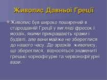 Живопис Давньої Греції Живопис був широко поширений в стародавній Греції у ви...
