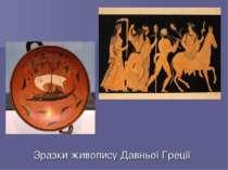 Зразки живопису Давньої Греції