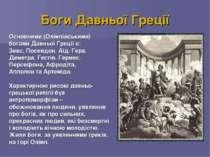 Боги Давньої Греції Основними (Олімпійськими) богами Давньої Греції є: Зевс, ...