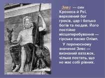 Зевс — син Кроноса й Реї, верховний бог греків, цар і батько богів та людей. ...