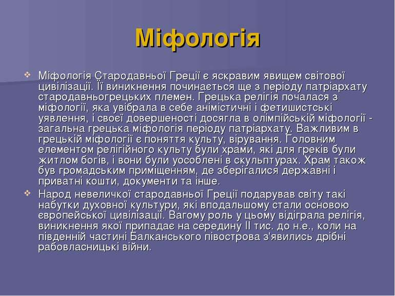 Міфологія Міфологія Стародавньої Греції є яскравим явищем світової цивілізаці...