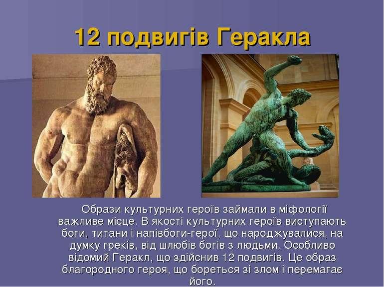 12 подвигів Геракла Образи культурних героїв займали в міфології важливе місц...
