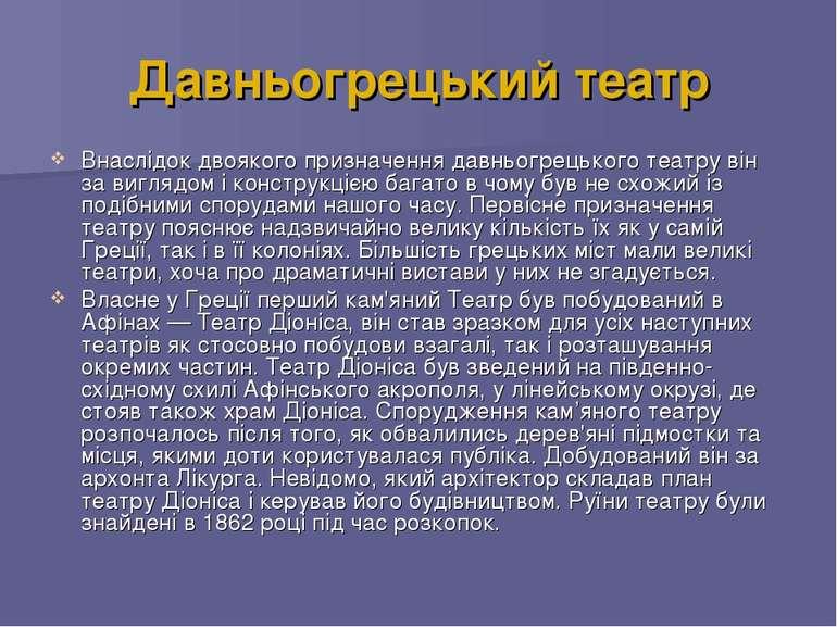 Давньогрецький театр Внаслідок двоякого призначення давньогрецького театру ві...